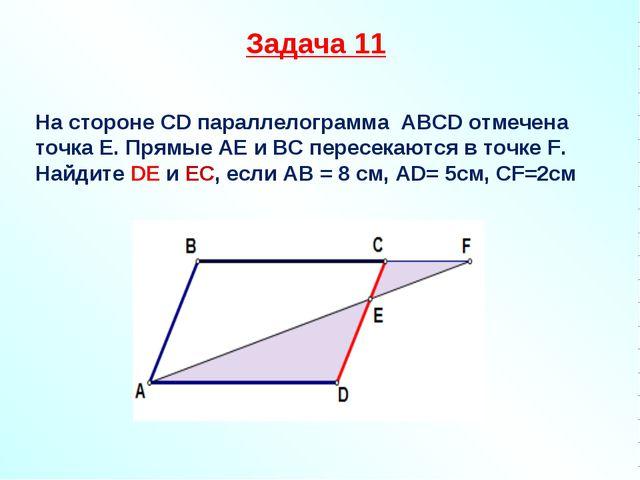 На стороне СD параллелограмма ABCD отмечена точка Е. Прямые АЕ и ВС пересекаю...