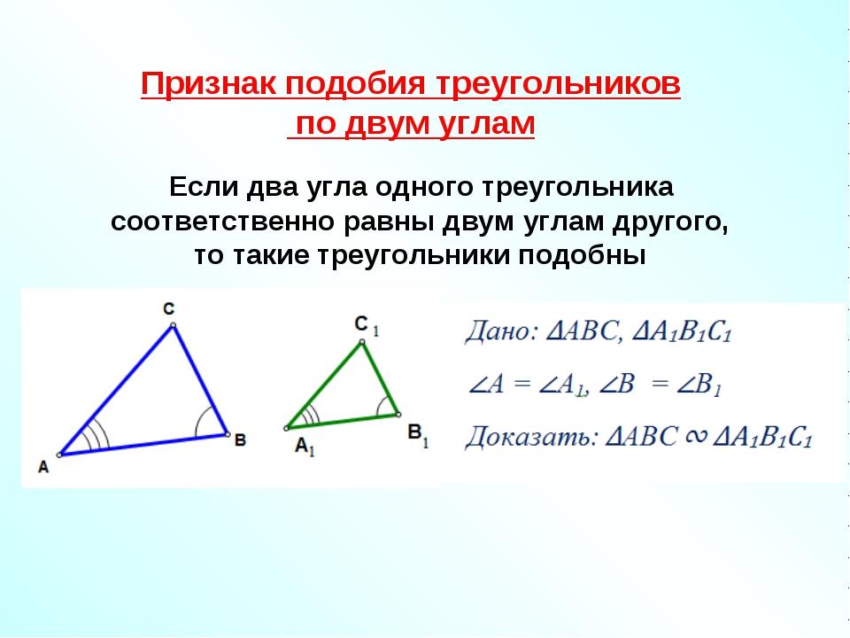 Признак подобия треугольников по двум углам Если два угла одного треугольника...