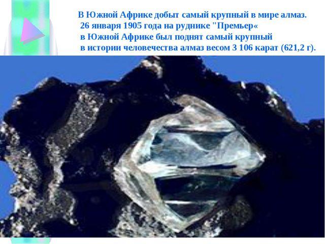 Картинки по запросу 1905 - В Южной Африке добыт самый крупный в мире алмаз.