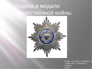 Ордена и медали Отечественной войны Авторы: Атауллина А., Якубова Г-р. , Сафи