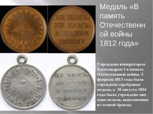 Медаль «В память Отечественной войны 1812 года» Учреждена императором Алексан