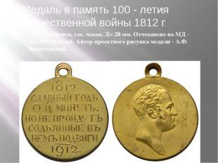 Светлая бронза, гос. чекан, Д= 28 мм. Отчеканено на МД - 442.000 медалей. Авт