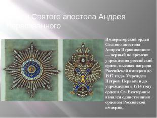 Императорский орден Святого апостола Андрея Первозванного — первый по времени