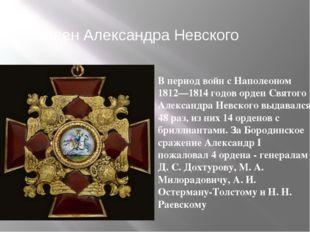 Орден Александра Невского В период войн с Наполеоном 1812—1814 годов орден Св