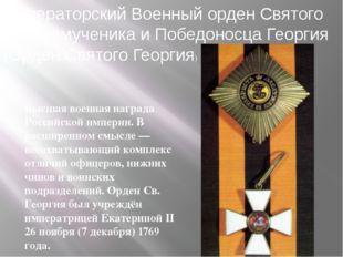 Высшая военная награда Российской империи. В расширенном смысле — всеохватыва
