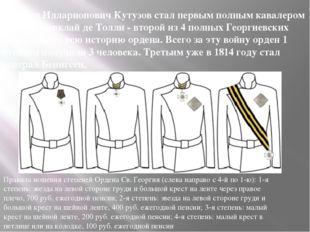 Михаил Илларионович Кутузов стал первым полным кавалером ордена. Барклай де Т