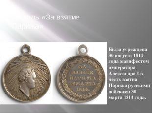 Была учреждена 30 августа 1814 года манифестом императора Александра I в чест
