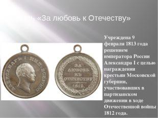 Медаль «За любовь к Отечеству» Учреждена 9 февраля 1813 года решением императ