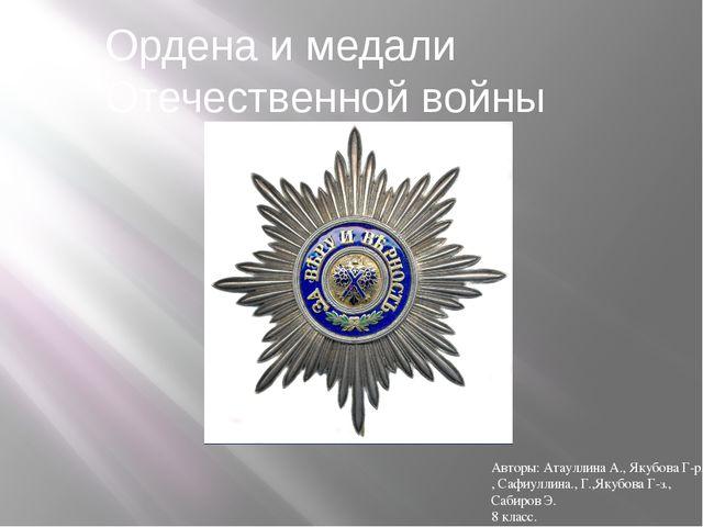 Ордена и медали Отечественной войны Авторы: Атауллина А., Якубова Г-р. , Сафи...
