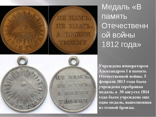 Медаль «В память Отечественной войны 1812 года» Учреждена императором Алексан...