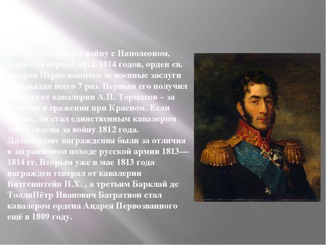 За Отечественную войну с Наполеоном, вернее за период 1812-1814 годов, орден...