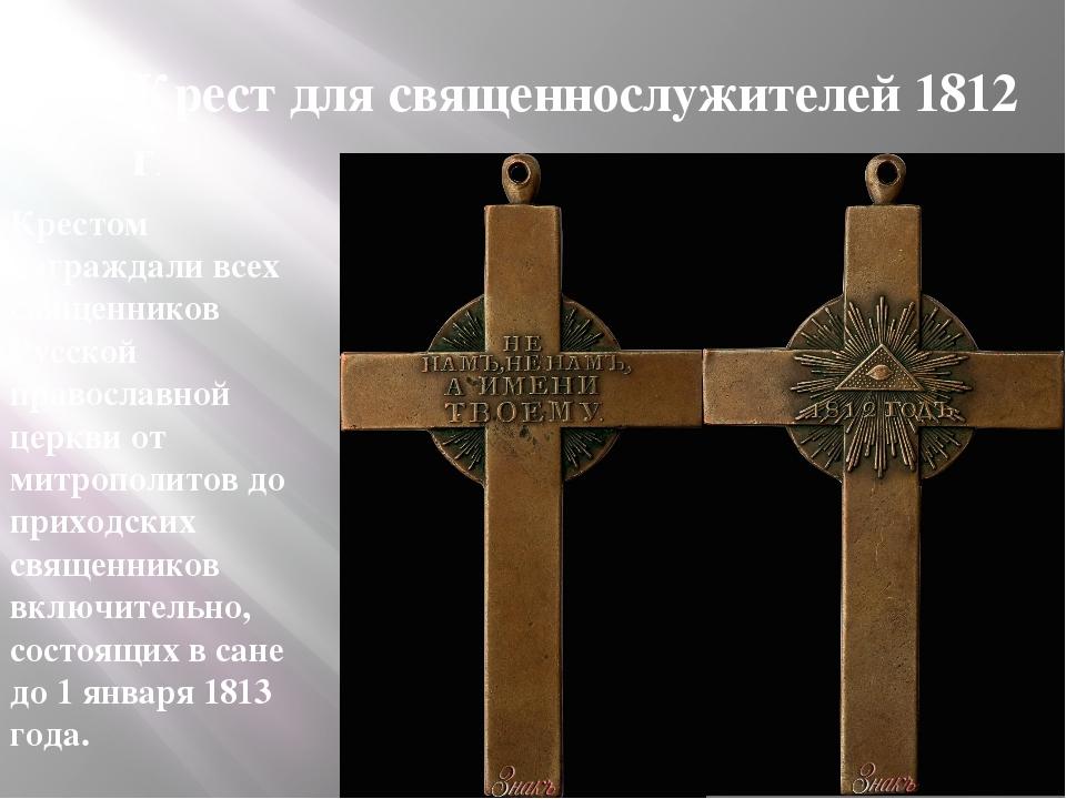 Крест для священнослужителей 1812 г. Крестом награждали всех священников Русс...