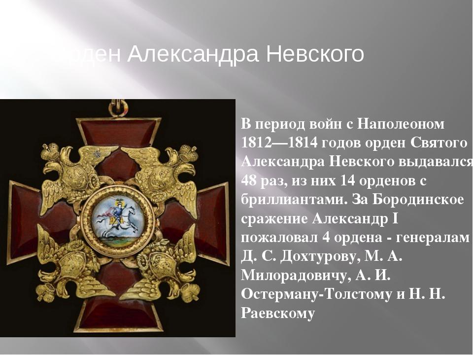 Орден Александра Невского В период войн с Наполеоном 1812—1814 годов орден Св...