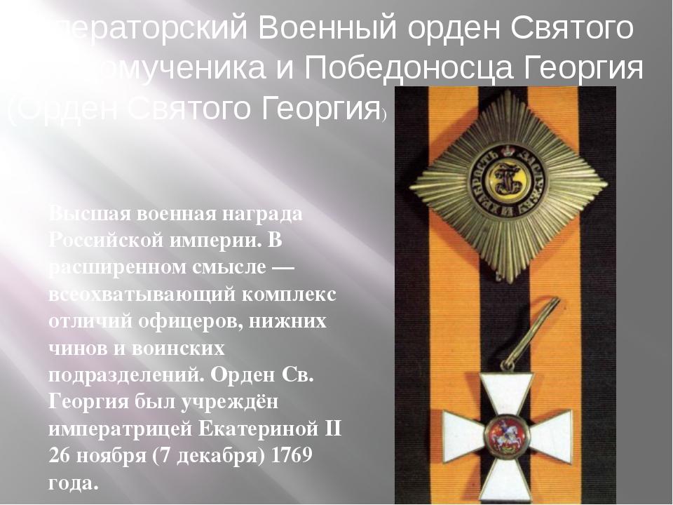 Высшая военная награда Российской империи. В расширенном смысле — всеохватыва...