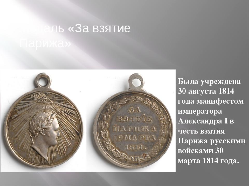 Была учреждена 30 августа 1814 года манифестом императора Александра I в чест...