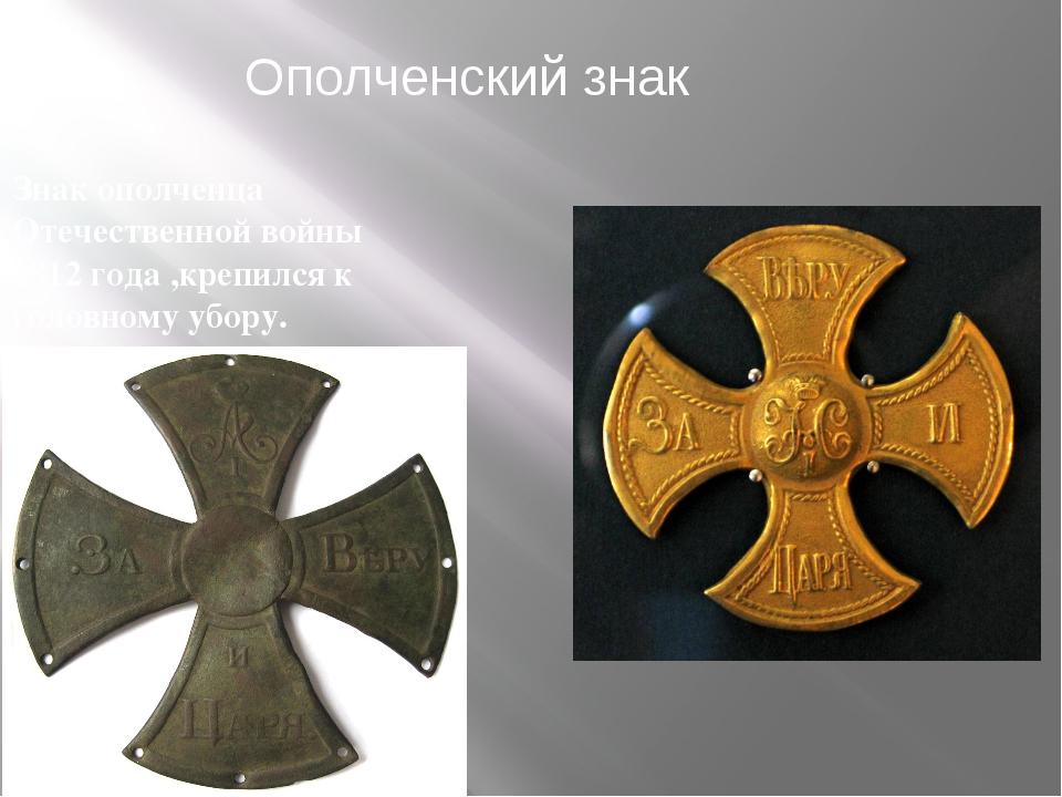 Ополченский знак Знак ополченца Отечественной войны 1812 года ,крепился к гол...