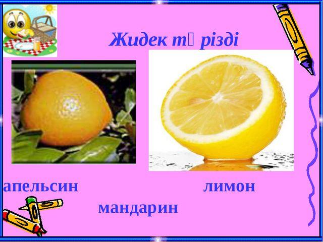 Жидек тәрізді апельсин лимон мандарин