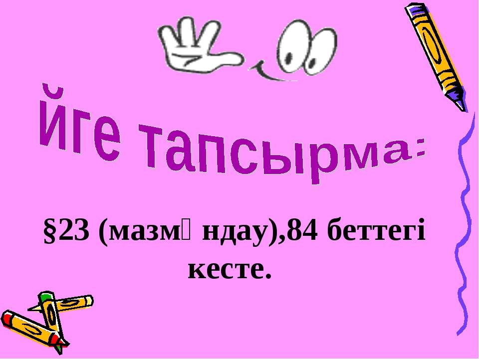 §23 (мазмұндау),84 беттегі кесте.
