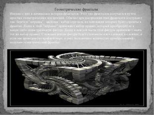 Геометрические фракталы Именно с них и начиналась история фракталов. Этот тип