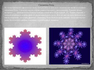 Снежинка Коха Из геометрических фракталов очень интересным и довольно знамени