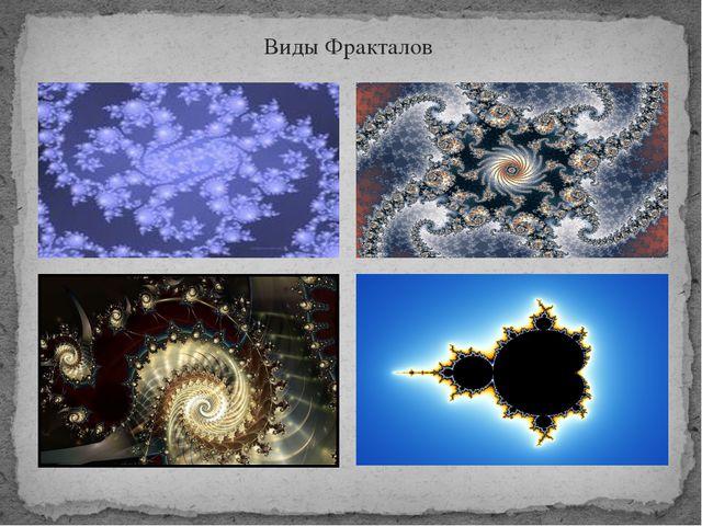 Виды Фракталов