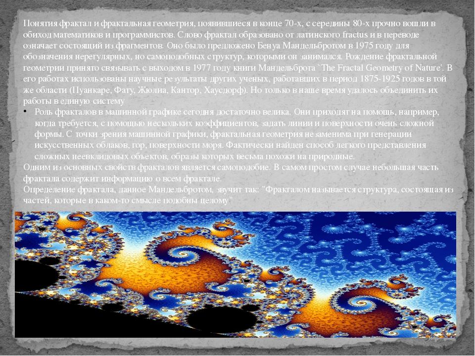 Понятия фрактал и фрактальная геометрия, появившиеся в конце 70-х, с середины...