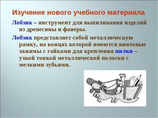 Лобзик – инструмент для выпиливания изделий из древесины и фанеры. Лобзик пре