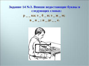 Задание 14 №3. Впиши недостающие буквы в следующих словах: р _ _ ка; з _ б _