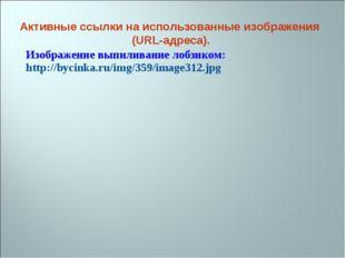 Изображение выпиливание лобзиком: http://bycinka.ru/img/359/image312.jpg Акти