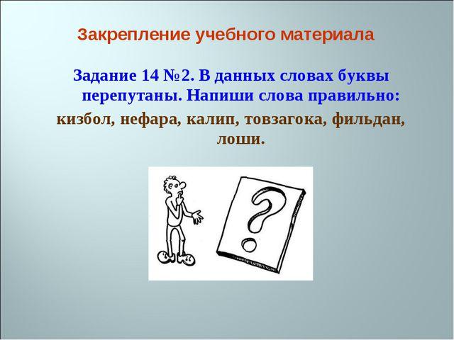 Задание 14 №2. В данных словах буквы перепутаны. Напиши слова правильно: кизб...