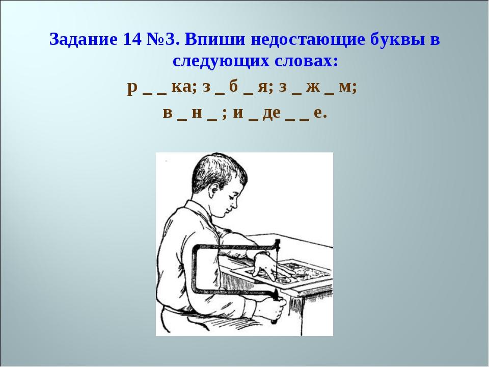 Задание 14 №3. Впиши недостающие буквы в следующих словах: р _ _ ка; з _ б _...