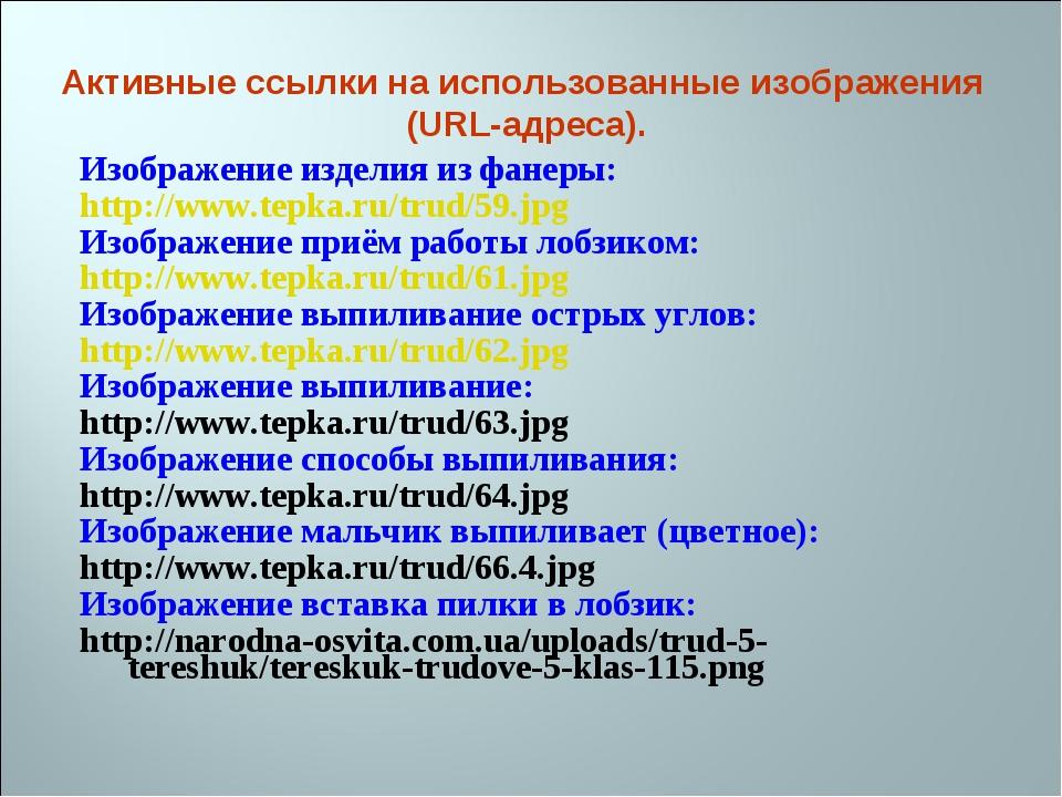 Изображение изделия из фанеры: http://www.tepka.ru/trud/59.jpg Изображение пр...