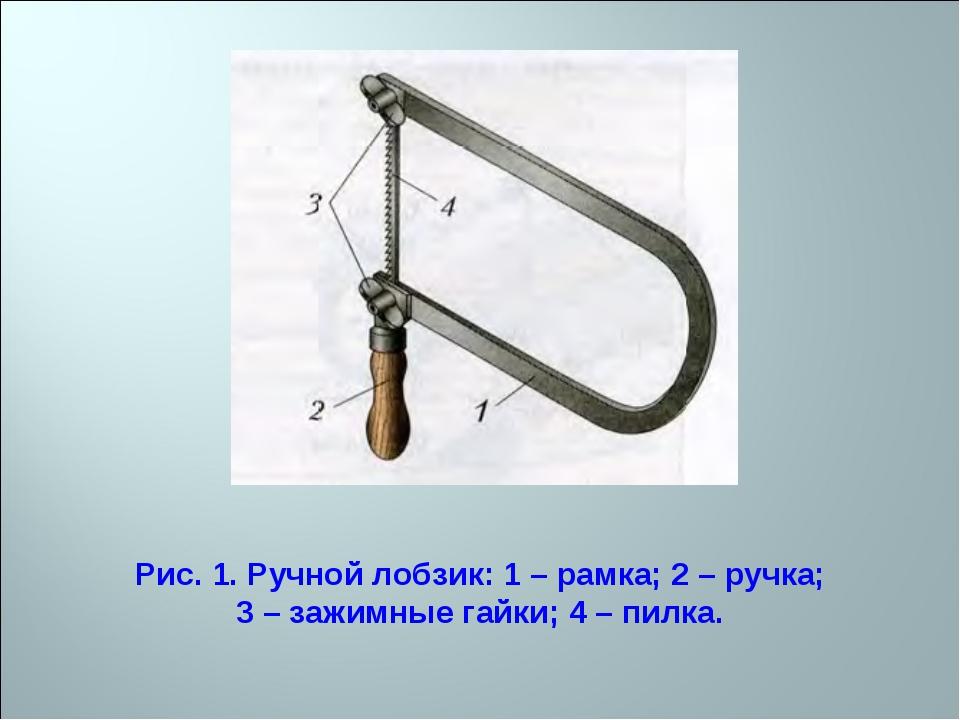 Рис. 1. Ручной лобзик: 1 – рамка; 2 – ручка; 3 – зажимные гайки; 4 – пилка.