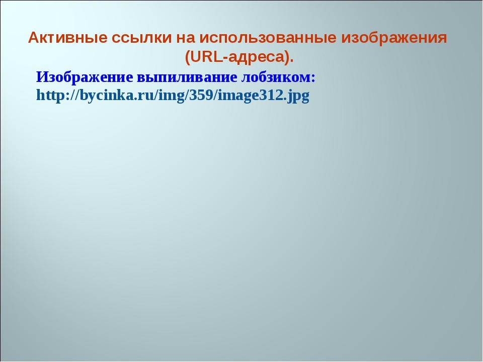 Изображение выпиливание лобзиком: http://bycinka.ru/img/359/image312.jpg Акти...