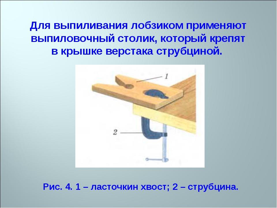 Для выпиливания лобзиком применяют выпиловочный столик, который крепят в крыш...