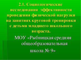2.1. Социологические исследования эффективности проведения физической нагрузк