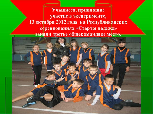 Учащиеся, принявшие участие в эксперименте, 13 октября 2012 года на Республик...