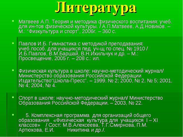 Литература Матвеев А.П. Теория и методика физического воспитания: учеб. для и...