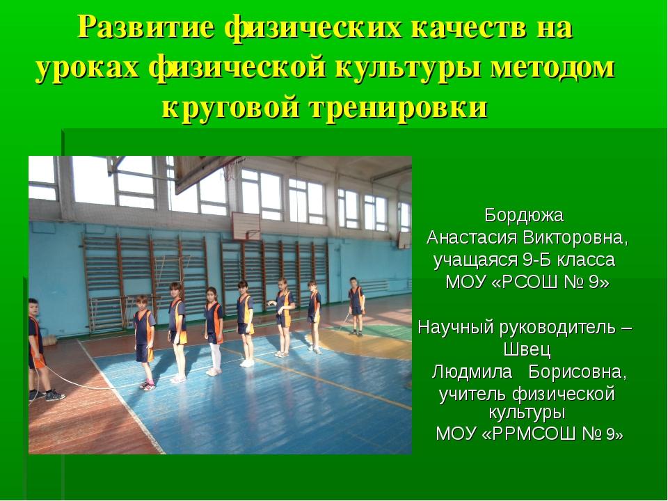 Развитие физических качеств на уроках физической культуры методом круговой тр...