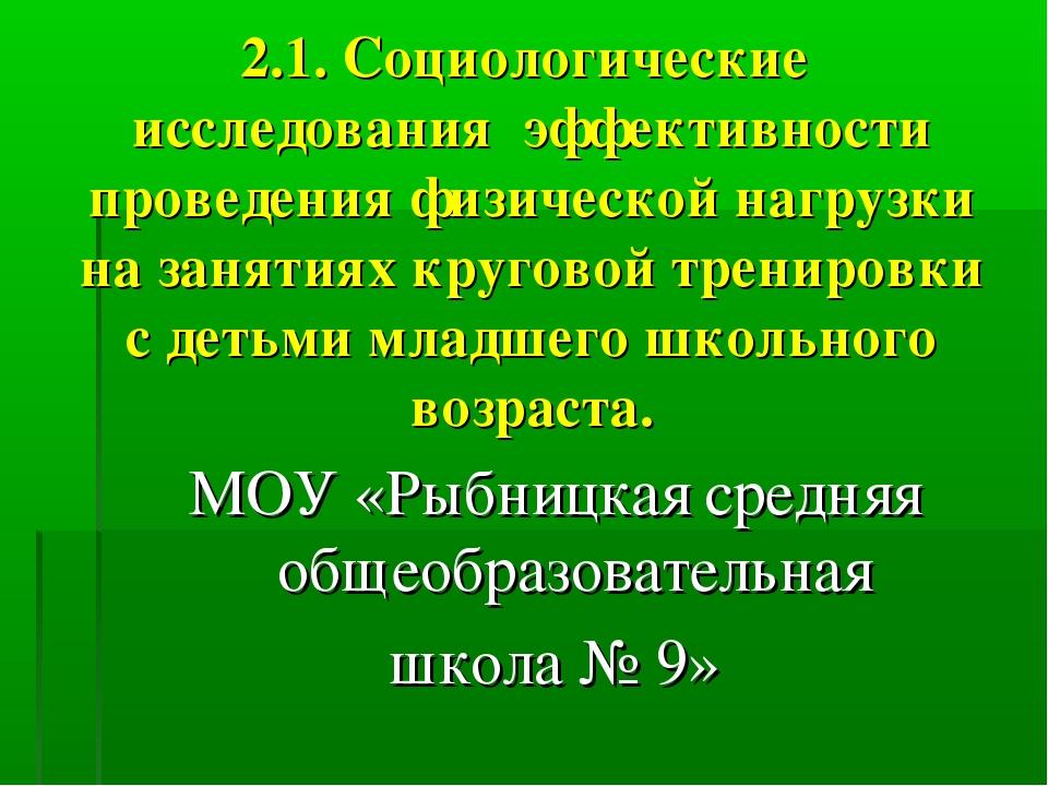2.1. Социологические исследования эффективности проведения физической нагрузк...