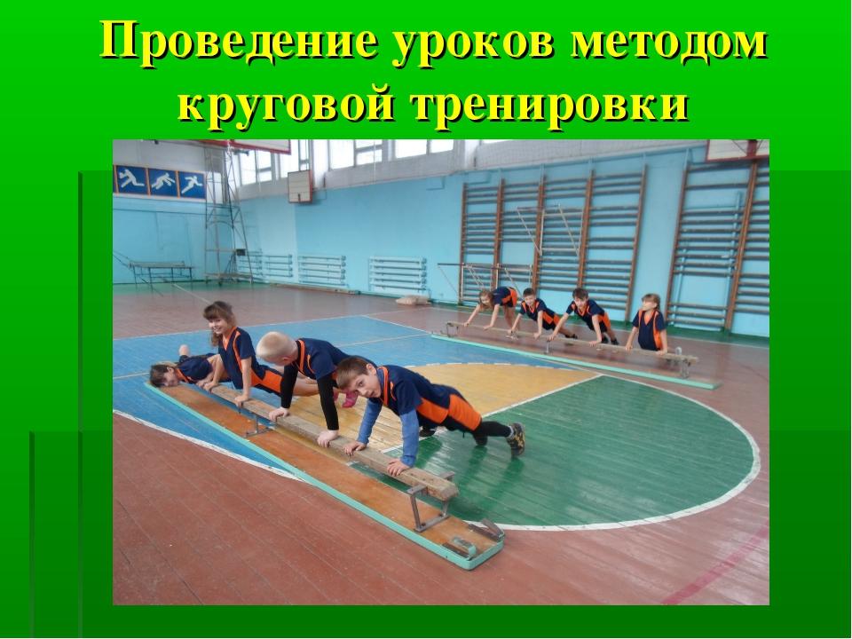 Проведение уроков методом круговой тренировки