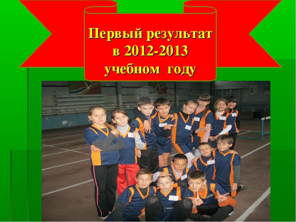 Первый результат в 2012-2013 учебном году