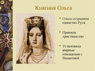 Княгиня Ольга Ольга сохранила единство Руси Приняла христианство Установила м