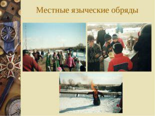 Местные языческие обряды