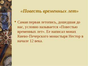 «Повесть временных лет» Самая первая летопись, дошедшая до нас, условно назыв