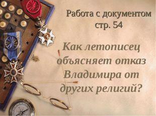 Работа с документом стр. 54 Как летописец объясняет отказ Владимира от других