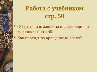 Работа с учебником стр. 50 Обратите внимание на иллюстрацию в учебнике на стр