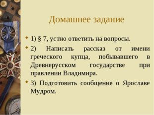 Домашнее задание 1) § 7, устно ответить на вопросы. 2) Написать рассказ от им