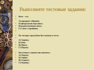 Выполните тестовые задания: Вече – это: А) народное собрание; Б) феодальная в