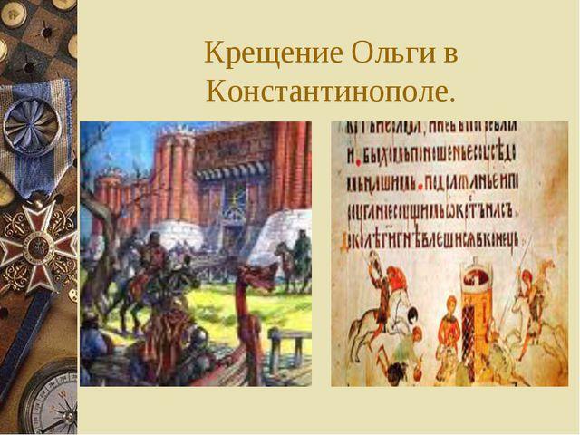 Крещение Ольги в Константинополе.